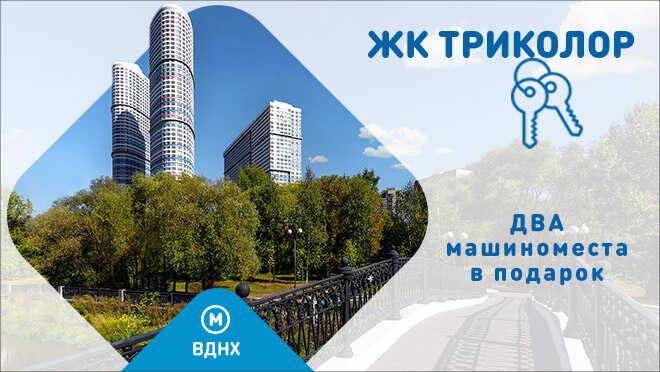 ЖК «Триколор» на Проспекте Мира Квартиры бизнес-класса с ключами,